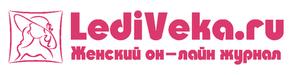 ЛедиВека.ру