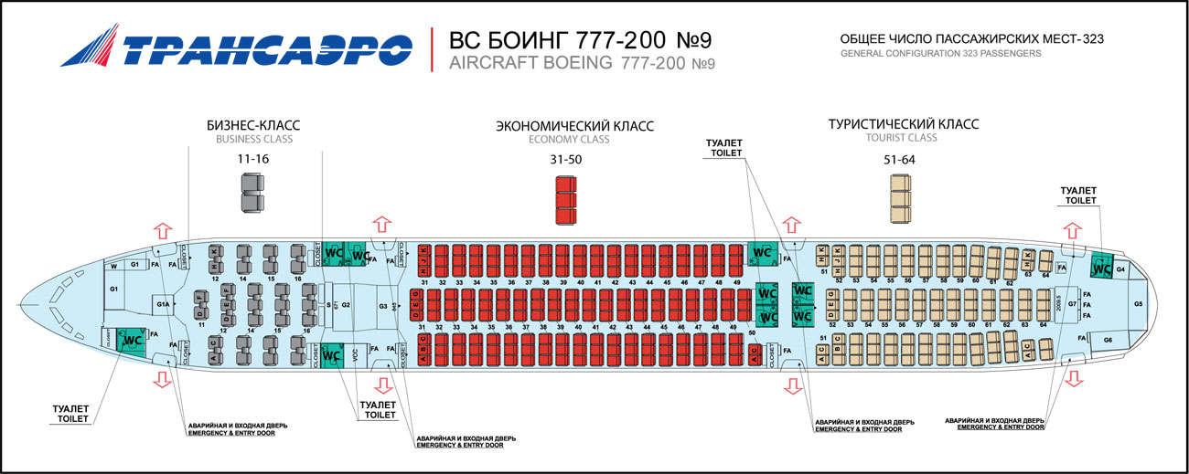 Схема салона самолет Боинг-777