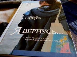 Book I'll be back