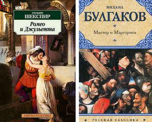 Romeo and Jeleta and the Master and Margarita