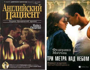 Three meters above the sky and the English patient