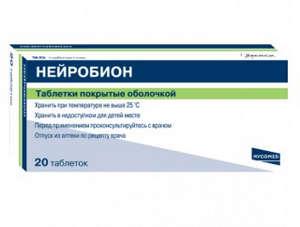 Benexol b12 инструкция по применению