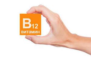 Как называется витамин в12