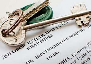 Как быстро и удачно продать квартиру молитва и заговор - Юридические вопросы