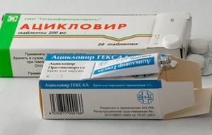 Мазь и таблетки Ацикловир