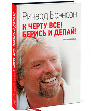 """The book """"To hell with everything! Fight and do! """""""