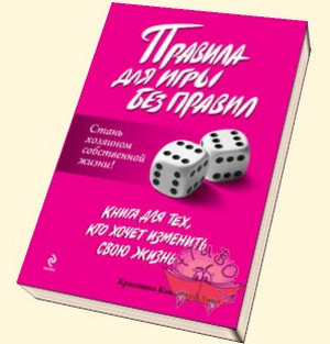 """The book """"Rules for the game without rules"""""""
