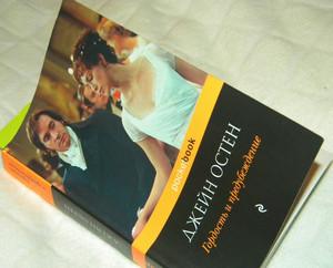 """The novel """"Pride and Prejudice"""""""