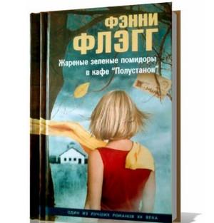 "The novel ""Fried green tomatoes in the cafe"" Polustanok """