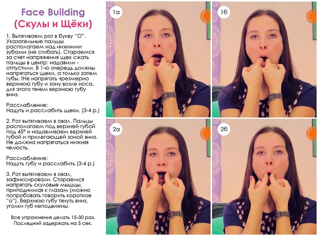 Скулы у девушек как сделать упражнения 82