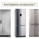 Choosing a fridge: what to look for?