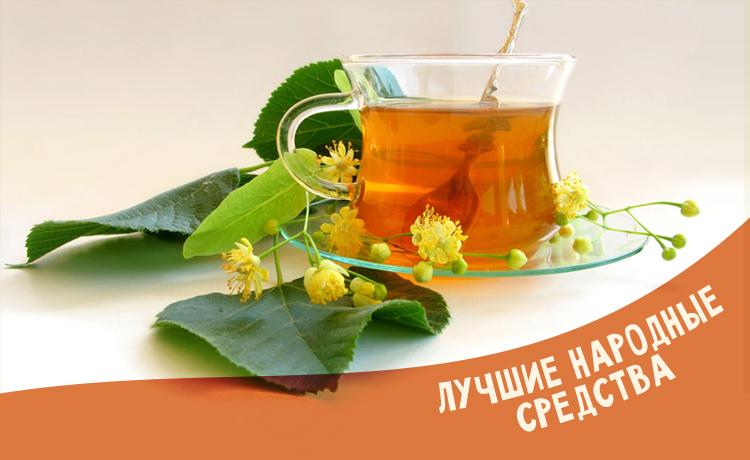 чай народные средства