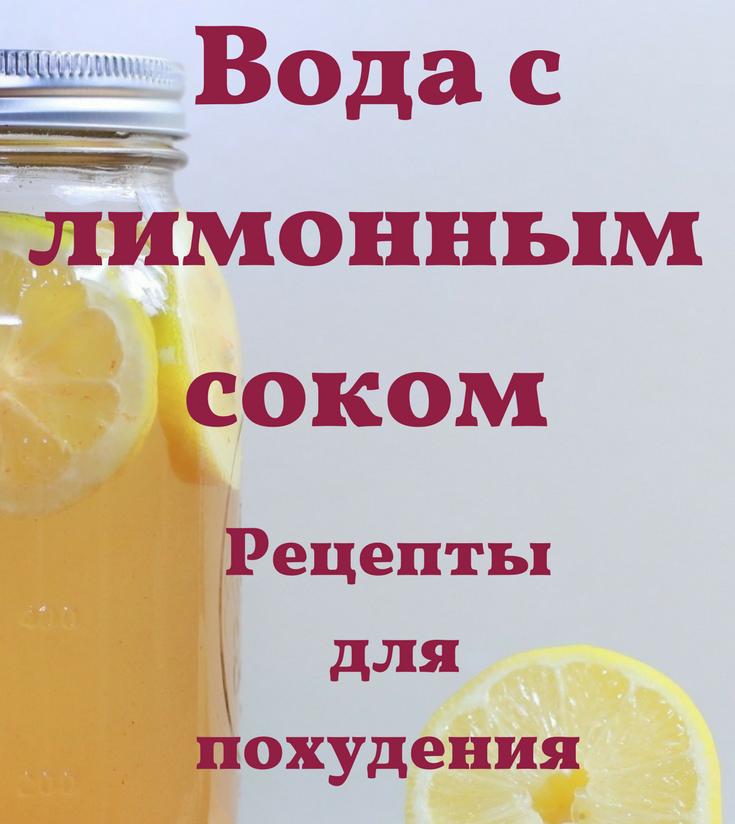 Рецепт похудеть с помощью лимона