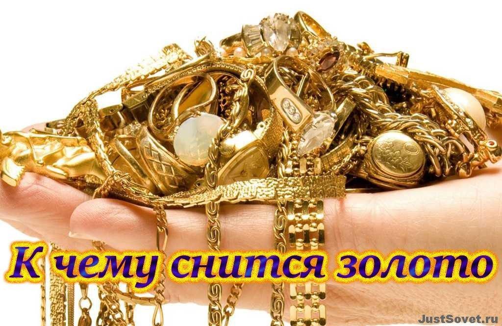 Во сне показывают золото