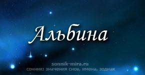 Красивые картинки с надписью альбина, почтовые открытки