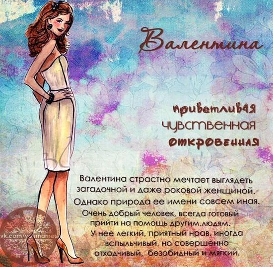 Значение имени Валентина кратко на картинке